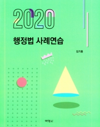 행정법 사례연습(2020)