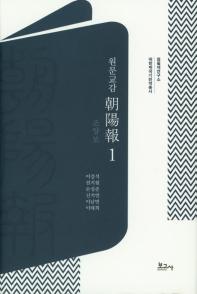 원문교감 조양보. 1