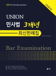 민사법 3개년 최신판례집(2021)