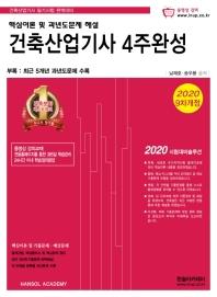 건축산업기사 4주완성(2020)