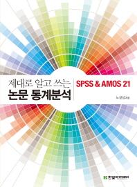 제대로 알고 쓰는 논문 통계분석: SPSS & AMOS 21