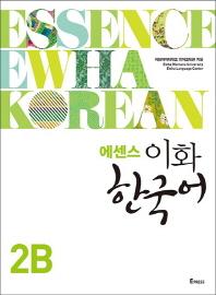 에센스 이화 한국어 2B