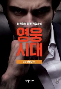 영웅시대 3부. 3: 보스