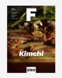 매거진 F No.12: 김치(Kimchi)(국문판)