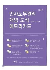 인사노무관리 개념 도식 메모리카드