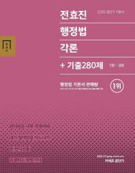 전효진 행정법각론+기출 280제(2019)