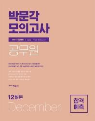 박문각 공무원 합격예측 일일/주간 모의고사(2020년 12월분)