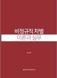 비정규직 차별이론과 실무