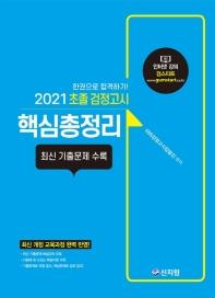 초졸 검정고시 핵심총정리(2021)