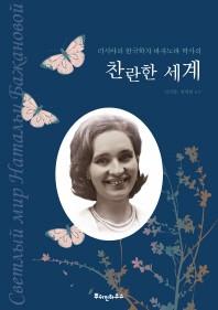 러시아의 한국학자 바자노바 박사의 찬란한 세계