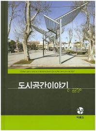 도시공간이야기. 2: 공공장소