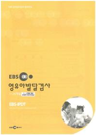 EBS 영유아발달검사(1~3개월)