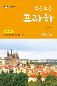 소곤소곤 프라하(Praha)(2015-2016)