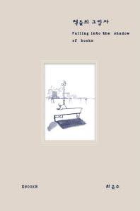책들의 그림자