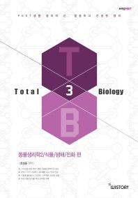 PEET Total Biology. 3: 동물생리학2 식물 생태 진화편