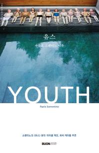 유스(Youth)