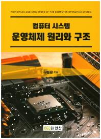 컴퓨터 시스템 운영체제 원리와 구조