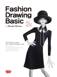 패션 드로잉 베이직(Fashion Drawing Basic)