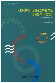 경쟁정책의 집행선진화를 위한 경제분석 기법연구