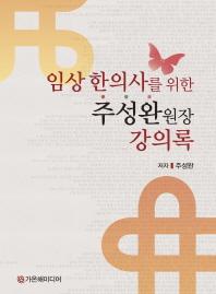 임상 한의사를 위한 주성완 원장 강의록