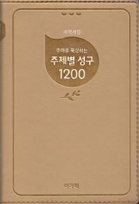 주야로 묵상하는 주제별 성구 1200(베이지)