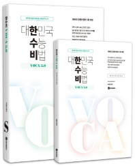 대한민국 수능 비법 VOCA 3.0 세트(2019)