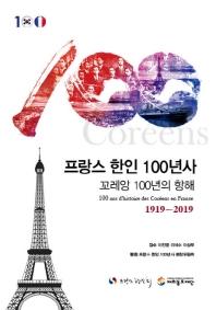 프랑스 한인 100년사