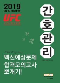 UFC FIGHTER 간호관리: 백신예상문제+합격모의고사 뽀개기(2019)