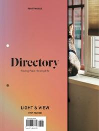 디렉토리(Directory). 4: 우리가 지닌 창문(Light & View)