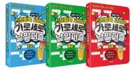 스프링북 교과서 가로세로 낱말퍼즐 세트