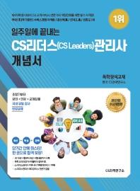 일주일에 끝내는 CS리더스(CS Leaders)관리사 개념서(2021)