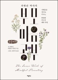 카밧진 박사의 부모 마음공부(큰글씨책)