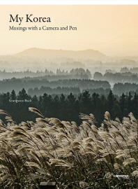 My Korea(마이 코리아): Musings with a Camera and Pen
