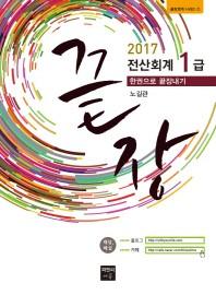 끝장 전산회계 1급 한권으로 끝장내기(2017)