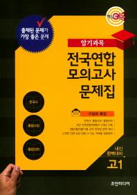고1 암기과목 전국연합 모의고사 문제집