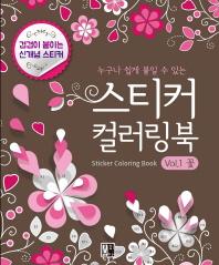 누구나 쉽게 붙일 수 있는 스티커 컬러링북 Vol. 1: 꽃