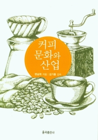 커피 문화와 산업
