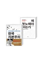 장하성 한국 자본주의 + 왜 분노해야 하는가 세트