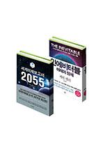인에비터블+세계미래보고서 2055