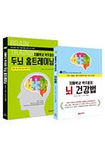 박주홍의 뇌 건강법 + 두뇌 홈트레이닝 세트