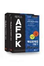 해커스 AFPK 핵심문제집 모듈.1 + 모듈.2 세트 (2018)