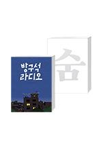 [모자 작가 에세이] 방구석 라디오 + 숨 세트 (전 2권)