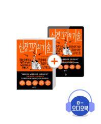 [트윈북]신경 끄기의 기술(종이책+오디오북 구매)
