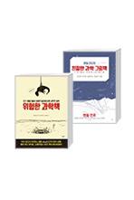 랜들 먼로의 위험한 과학책+친절한 과학 그림책 세트