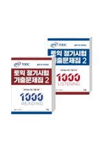 ETS 토익 정기시험 기출문제집. 2: 1000 Reading+Listening 세트