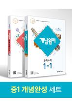 개념원리 중학수학 1-1 + 중학수학 1-2 (2020년용)