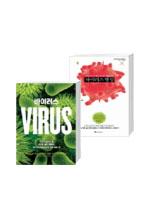 바이러스 + 바이러스 행성 2권 세트