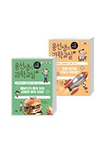 용선생의 시끌벅적 과학교실 13~14권 세트(전 2권)