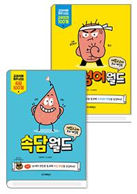 재밌고구마 두뇌 게임북 세트: 속담월드/ 고사성어 월드(전 2권)