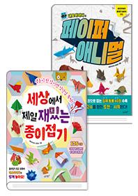 세상에서 제일 재밌는 종이접기+페이퍼 애니멀